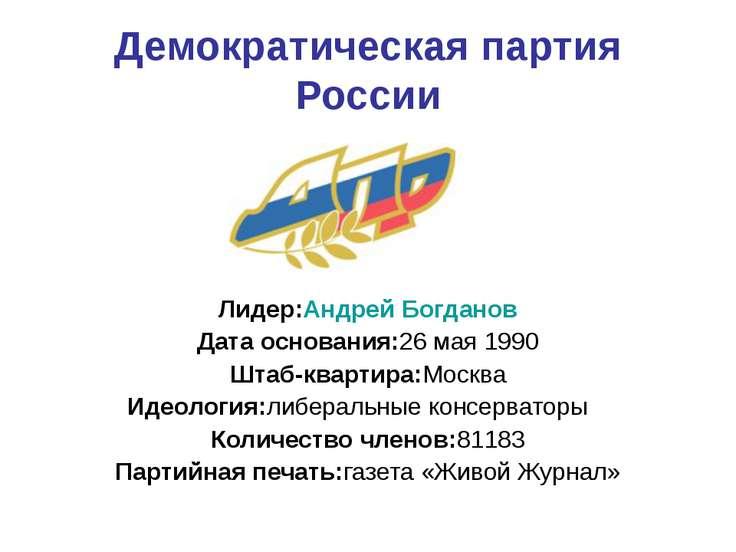 Демократическая партия России Лидер:Андрей Богданов Датаоснования:26 мая 199...