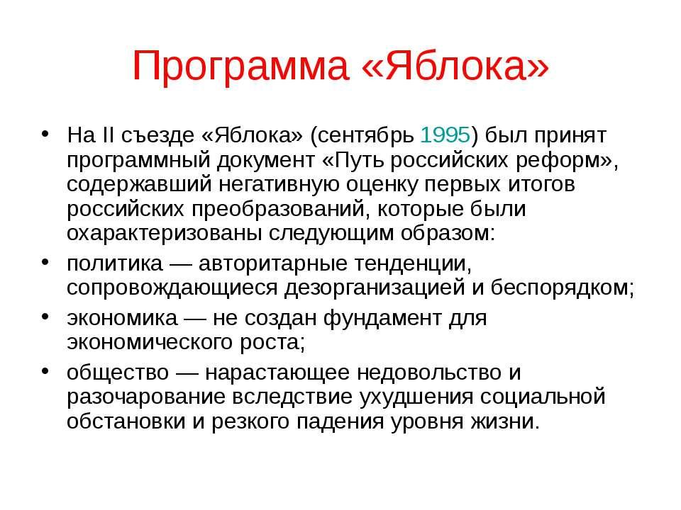 Программа «Яблока» На II съезде «Яблока» (сентябрь 1995) был принят программн...