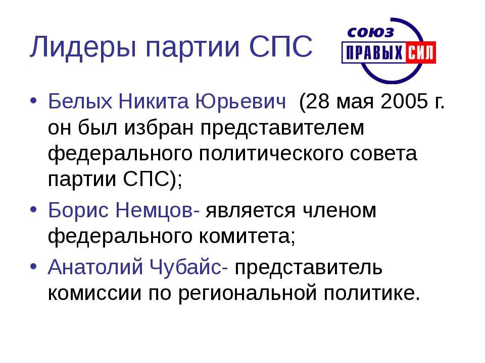 Лидеры партии СПС Белых Никита Юрьевич (28 мая 2005 г. он был избран представ...