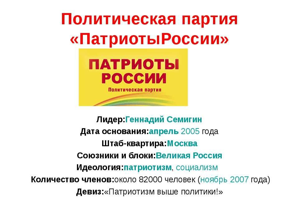Политическая партия «ПатриотыРоссии» Лидер:Геннадий Семигин Датаоснования:ап...