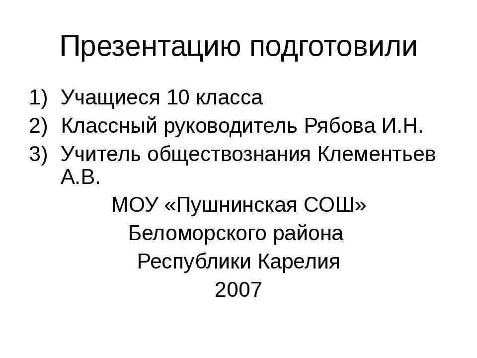 Презентацию подготовили Учащиеся 10 класса Классный руководитель Рябова И.Н. ...