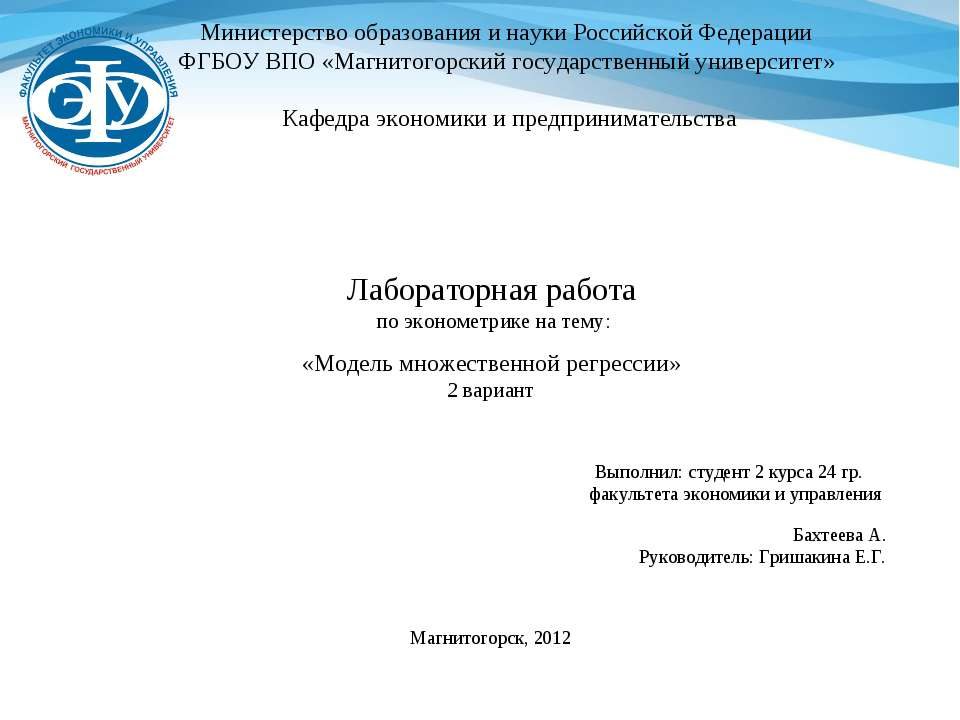 Министерство образования и науки Российской Федерации ФГБОУ ВПО «Магнитогорск...