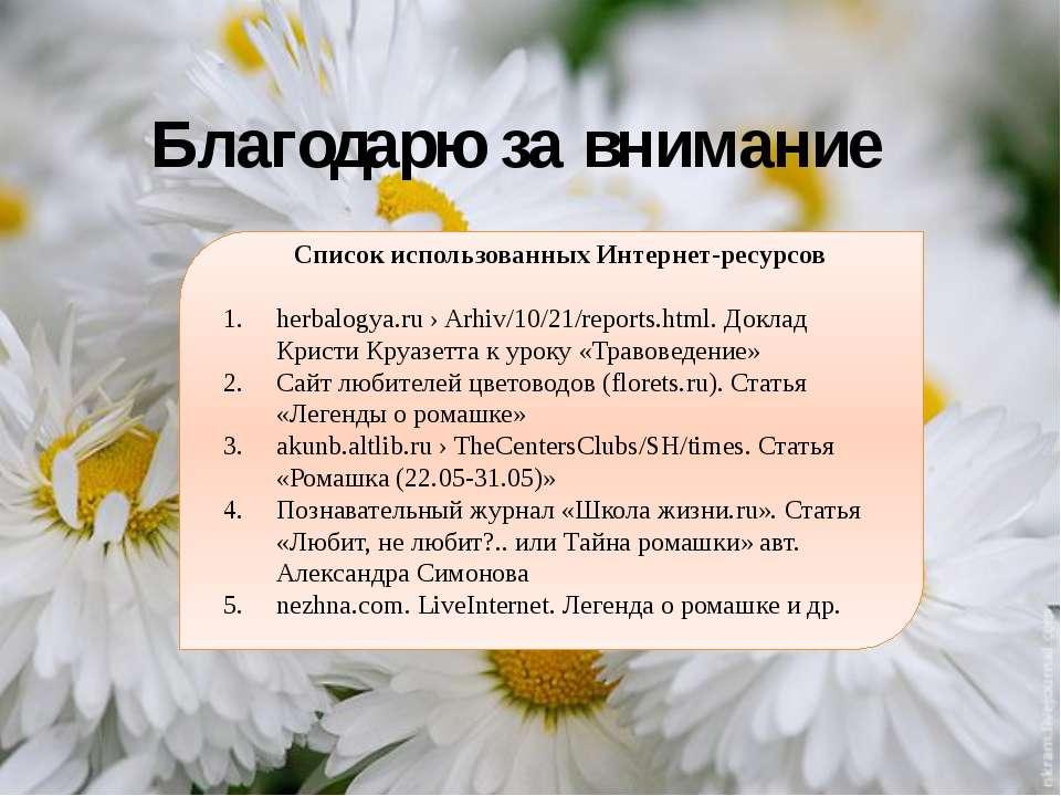Благодарю за внимание Список использованных Интернет-ресурсов herbalogya.ru ›...