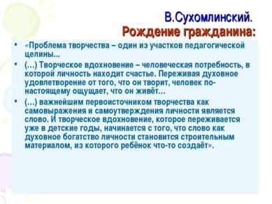 В.Сухомлинский. Рождение гражданина: «Проблема творчества – один из участков ...