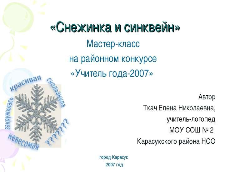 «Снежинка и синквейн» Мастер-класс на районном конкурсе «Учитель года-2007» А...