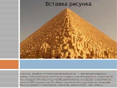 Большая Пирамида состоит приблизительно из 2.3 миллионов каменных блоков. Сам...