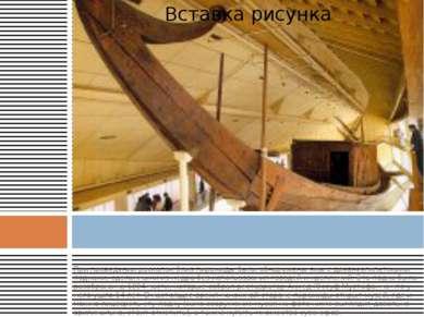 При проведении раскопок близ пирамиды были обнаружены ямы с древнеегипетскими...