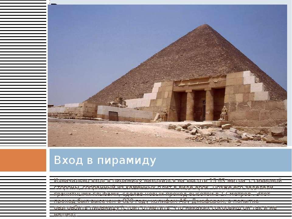 Изначально вход в пирамиду находился на высоте 15,63 метра с северной стороны...