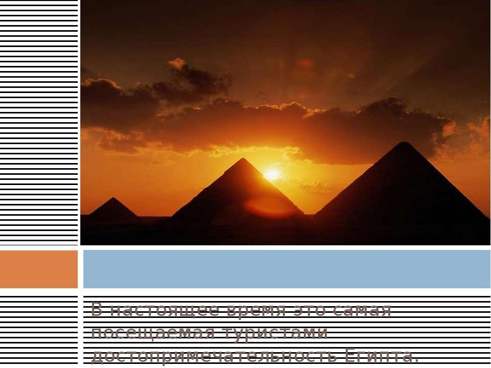 В настоящее время это самая посещаемая туристами достопримечательность Египта.