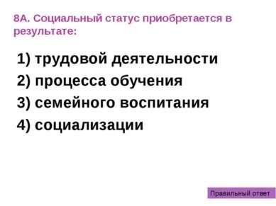 8А. Социальный статус приобретается в результате: 1) трудовой деятельности 2)...
