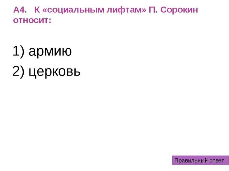 А4. К «социальным лифтам» П. Сорокин относит: 1) армию 2) церковь 3) школу 4)...