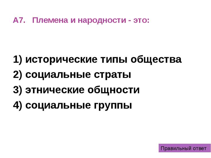 А7. Племена и народности - это: 1) исторические типы общества 2) социальные с...