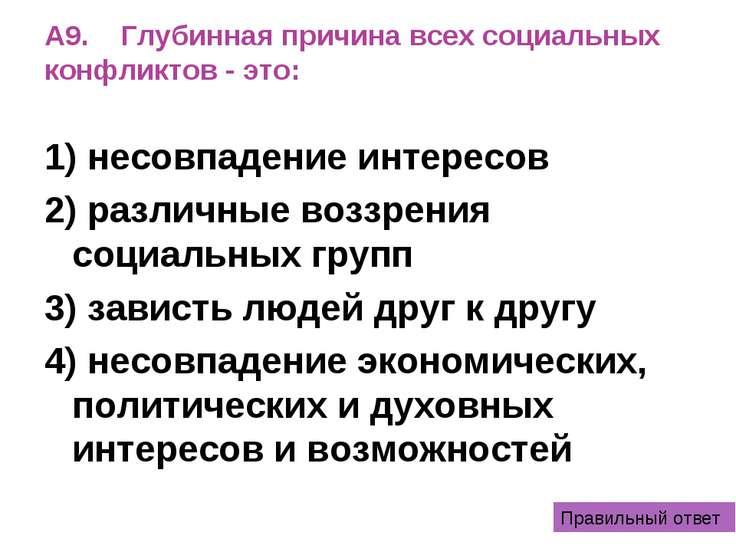 А9. Глубинная причина всех социальных конфликтов - это: 1) несовпадение интер...