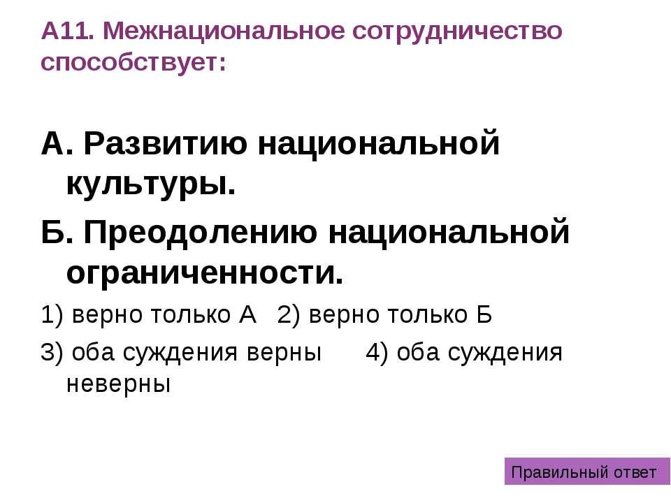 А11. Межнациональное сотрудничество способствует: А. Развитию национальной ку...