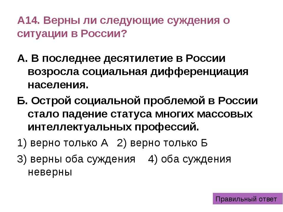 А14. Верны ли следующие суждения о ситуации в России? А. В последнее десятиле...