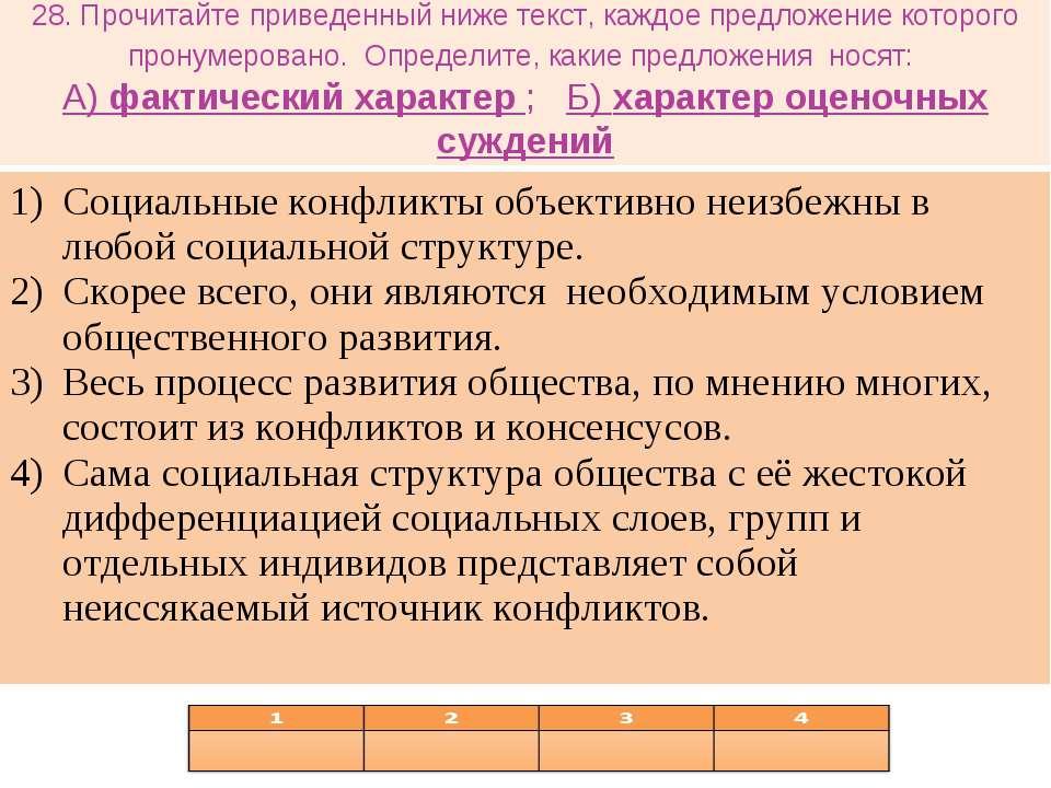 28. Прочитайте приведенный ниже текст, каждое предложение которого пронумеров...