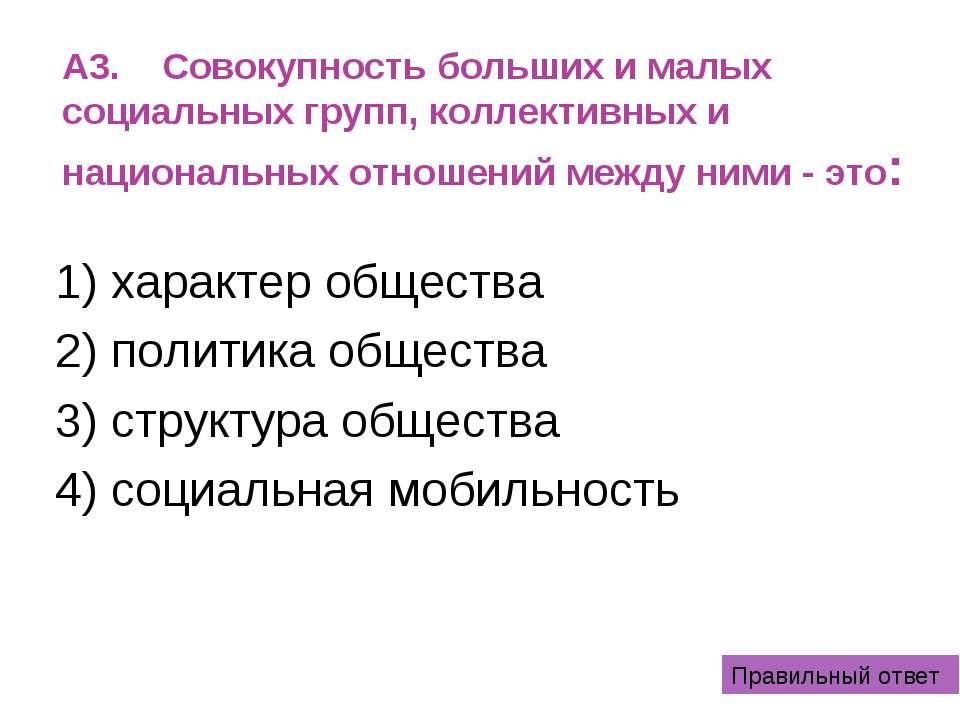 A3. Совокупность больших и малых социальных групп, коллективных и национальны...