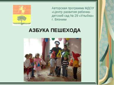 Авторская программа МДОУ «Центр развития ребенка- детский сад № 29 «Улыбка» г...