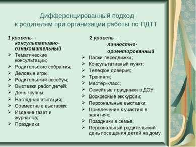 Дифференцированный подход к родителям при организации работы по ПДТТ 1 уровен...