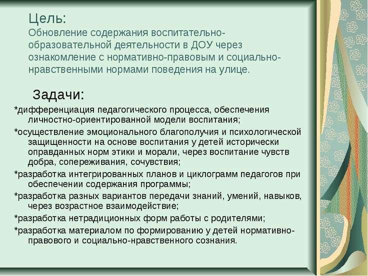 Цель: Обновление содержания воспитательно-образовательной деятельности в ДОУ ...