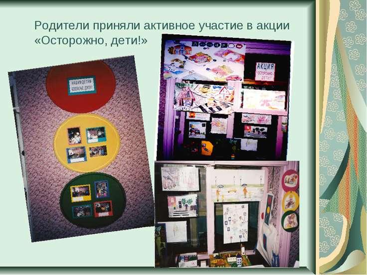 Родители приняли активное участие в акции «Осторожно, дети!»