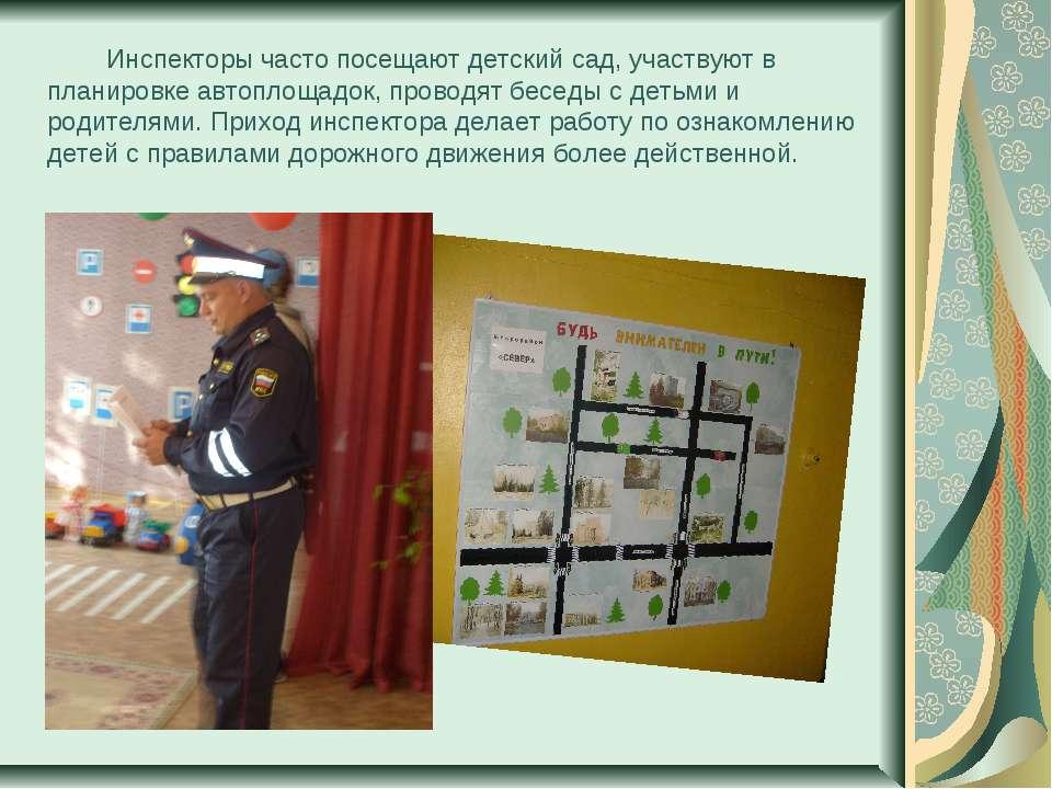 Инспекторы часто посещают детский сад, участвуют в планировке автоплощадок, п...