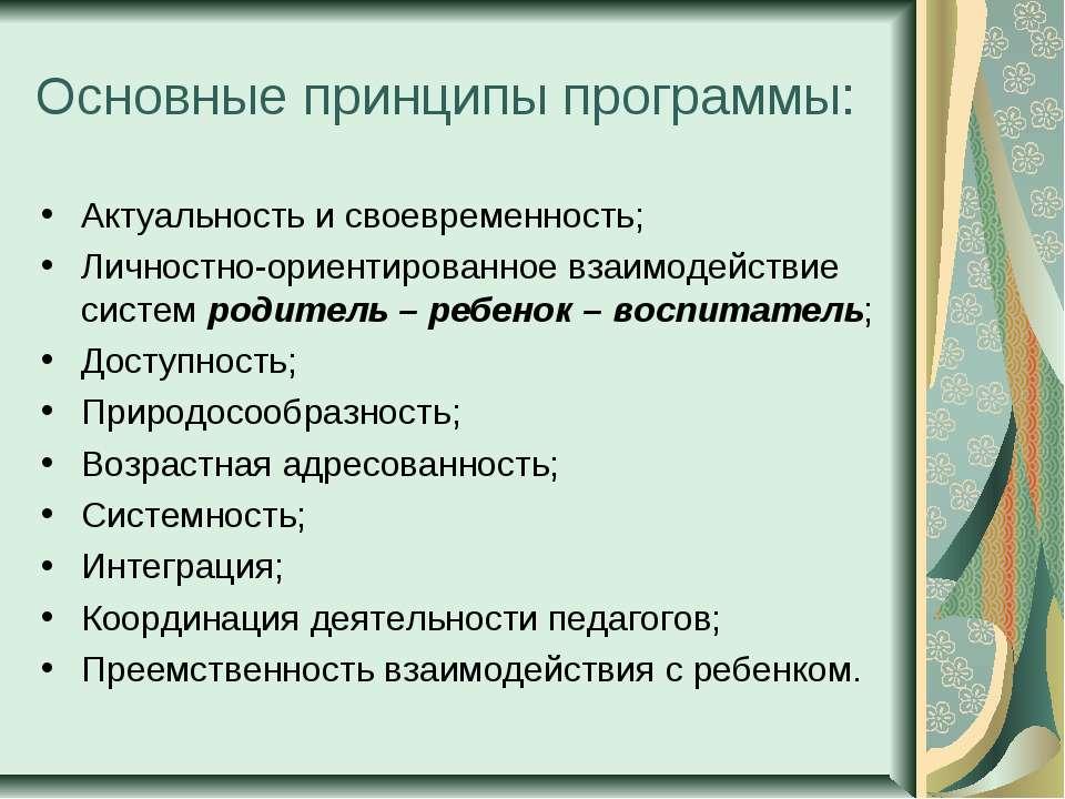 Основные принципы программы: Актуальность и своевременность; Личностно-ориент...