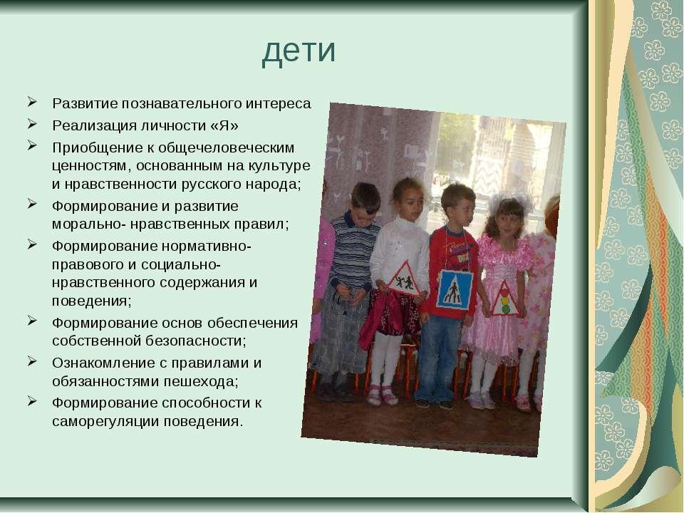 дети Развитие познавательного интереса Реализация личности «Я» Приобщение к о...