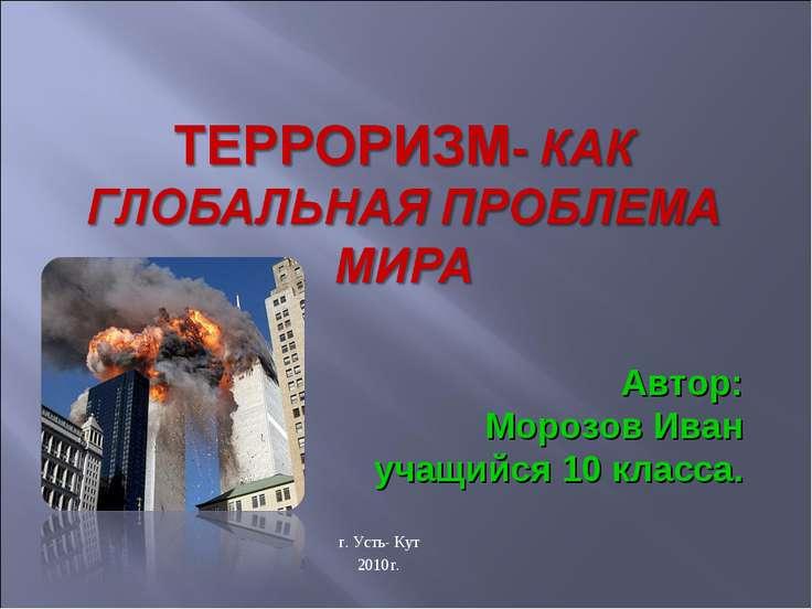 г. Усть- Кут 2010г. Автор: Морозов Иван учащийся 10 класса.