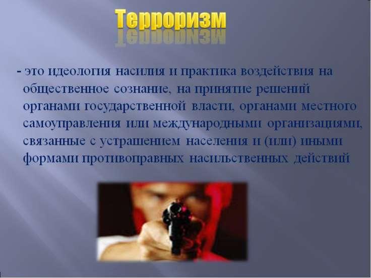 Цель работы: В своей работе я хотел изучить развитие терроризма, причины терр...