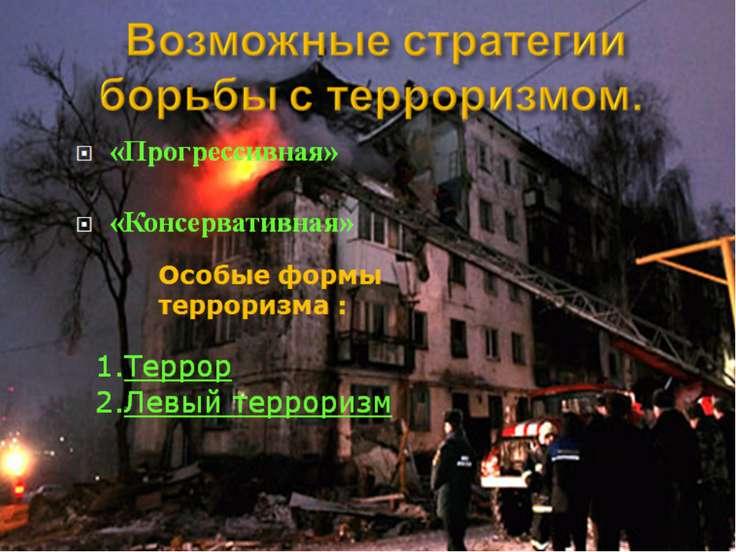 По характеру субъекта террористической деятельности терроризм делится на: Нео...