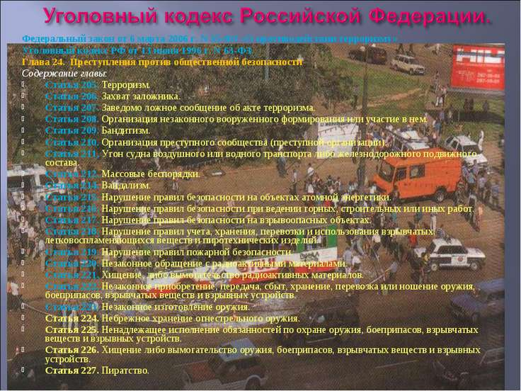 Федеральный закон от 6 марта 2006 г. N 35-ФЗ «О противодействии терроризму» У...