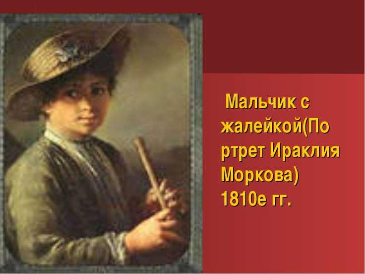 Мальчик с жалейкой(Портрет Ираклия Моркова) 1810е гг.