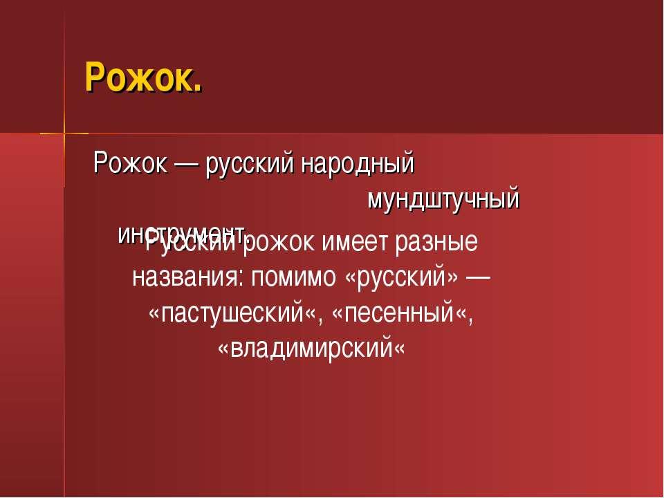 Рожок. Рожок — русский народный мундштучный инструмент. Русский рожок имеет р...