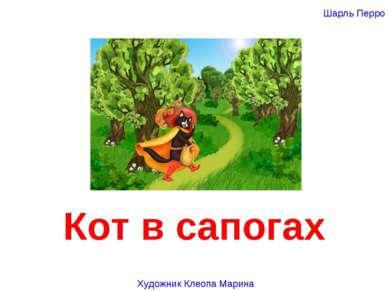 Кот в сапогах Художник Клеопа Марина Шарль Перро