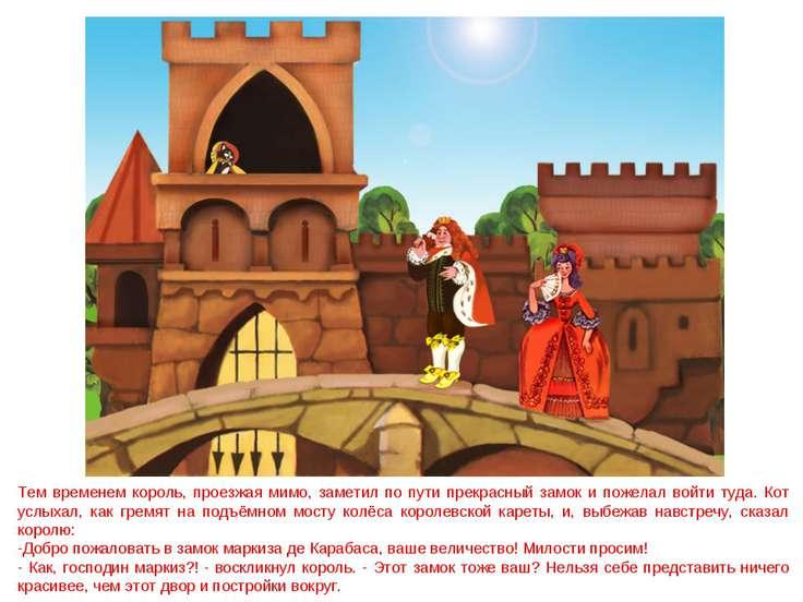 Тем временем король, проезжая мимо, заметил по пути прекрасный замок и пожела...
