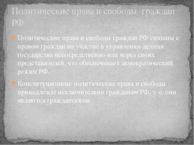 Политические права и свободы граждан РФ связаны с правом граждан на участие в...
