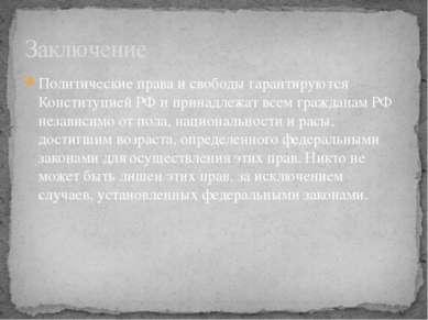 Политические права и свободы гарантируются Конституцией РФ и принадлежат всем...