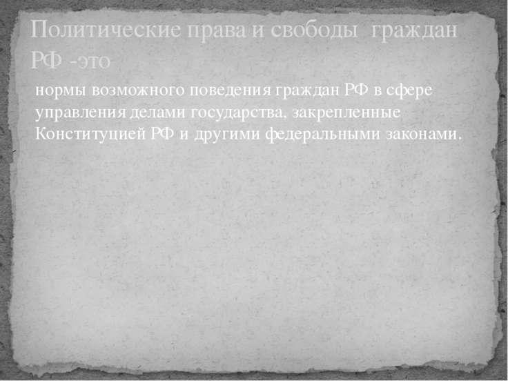 нормы возможного поведения граждан РФ в сфере управления делами государства, ...