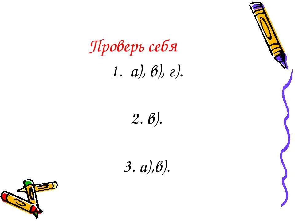 Проверь себя а), в), г). 2. в). 3. а),в).