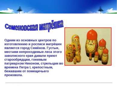 Одним из основных центров по изготовлению и росписи матрёшек является город С...