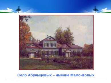 Село Абрамцевых – имение Мамонтовых