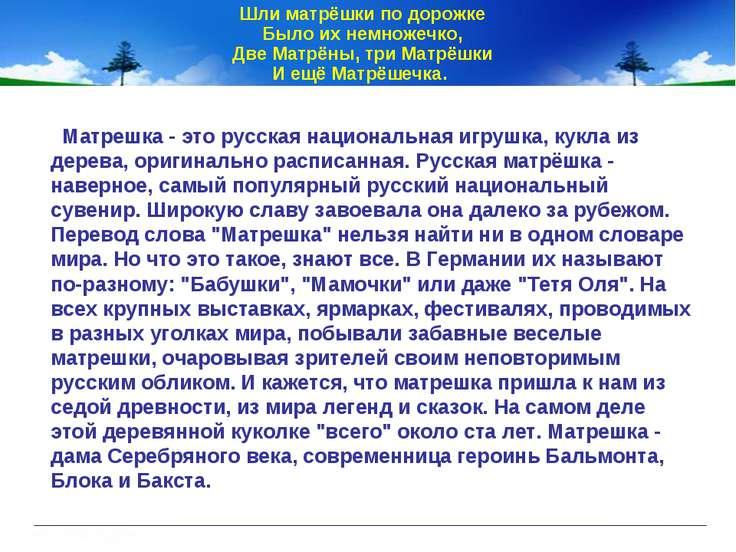 Матрешка - это русская национальная игрушка, кукла из дерева, оригинально рас...