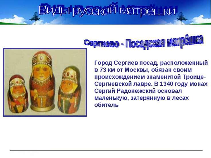 Город Сергиев посад, расположенный в 73 км от Москвы, обязан своим происхожде...
