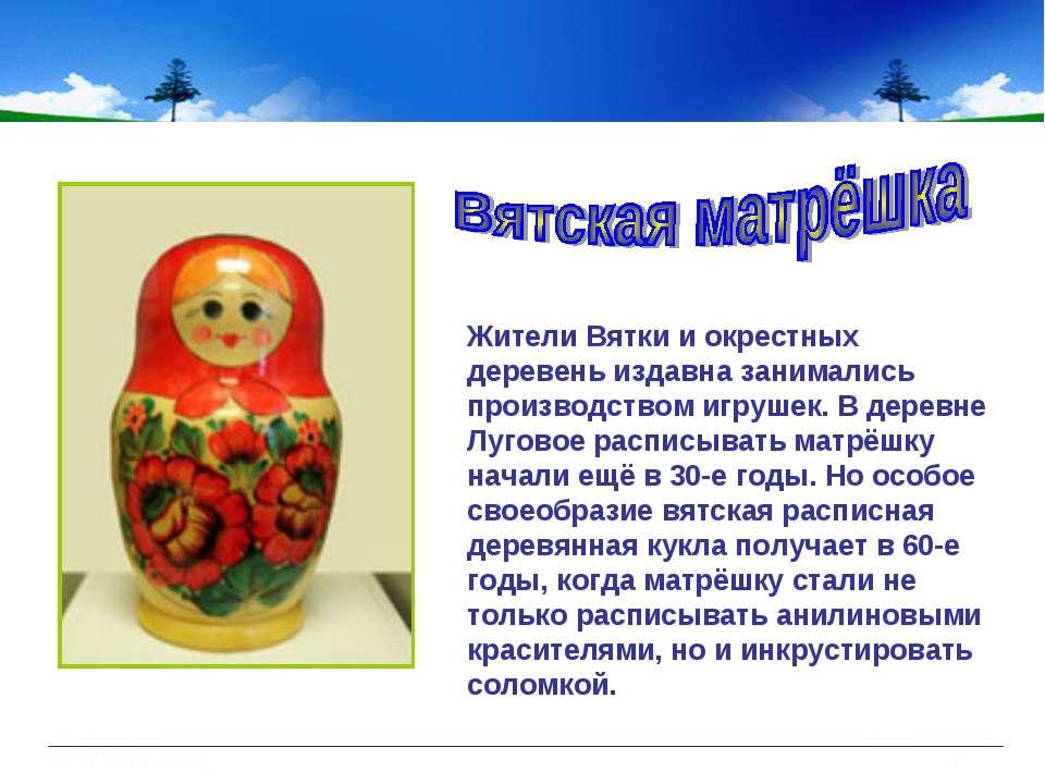 Жители Вятки и окрестных деревень издавна занимались производством игрушек. В...
