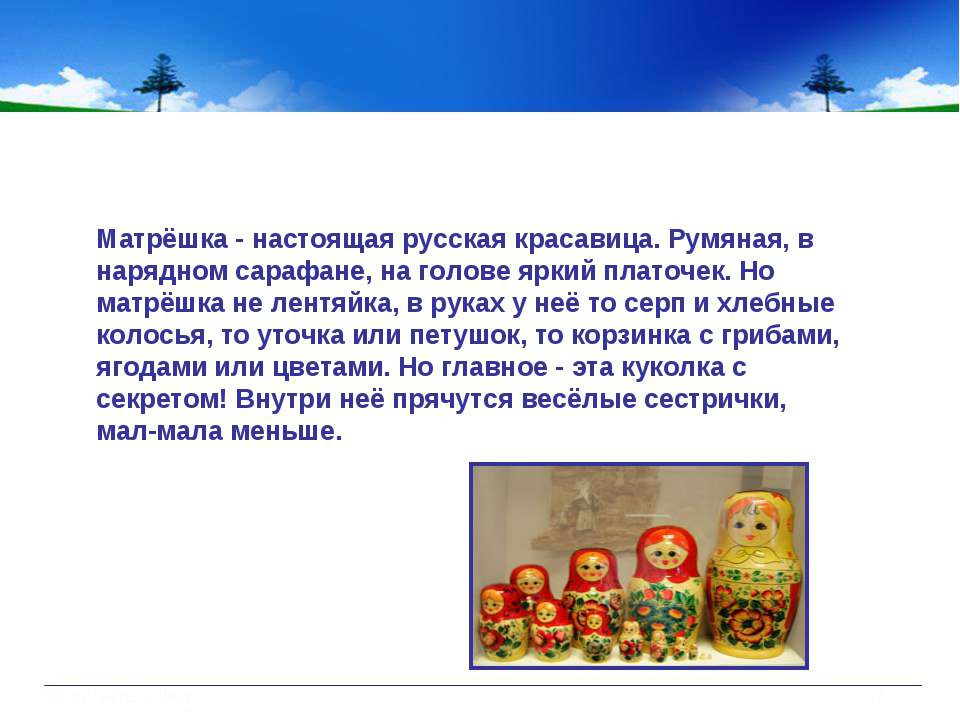 Матрёшка - настоящая русская красавица. Румяная, в нарядном сарафане, на голо...