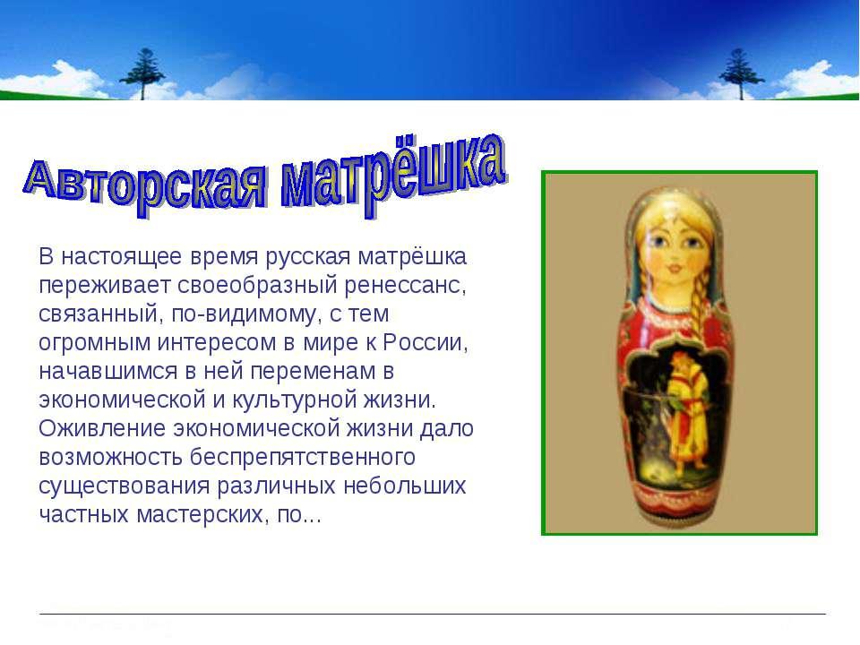 В настоящее время русская матрёшка переживает своеобразный ренессанс, связанн...