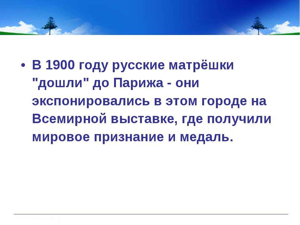 """В 1900 году русские матрёшки """"дошли"""" до Парижа - они экспонировались в этом г..."""