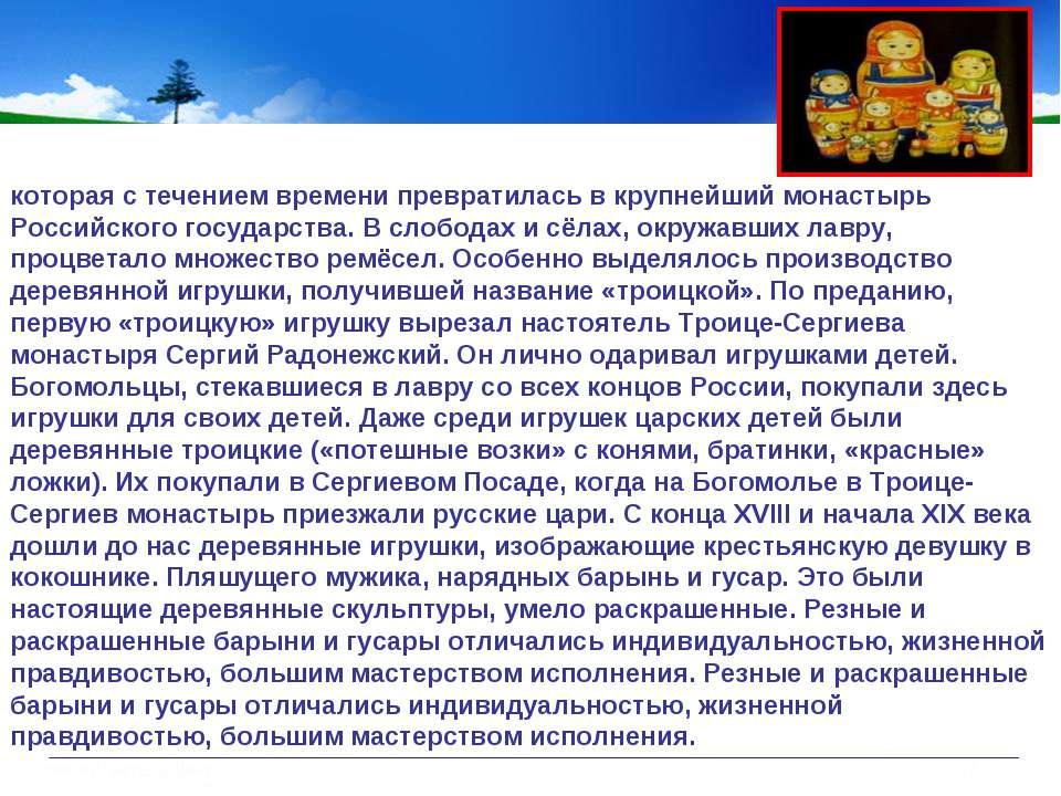 которая с течением времени превратилась в крупнейший монастырь Российского го...