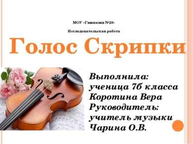 МОУ «Гимназия №29» Исследовательская работа Выполнила: ученица 7б класса Коро...